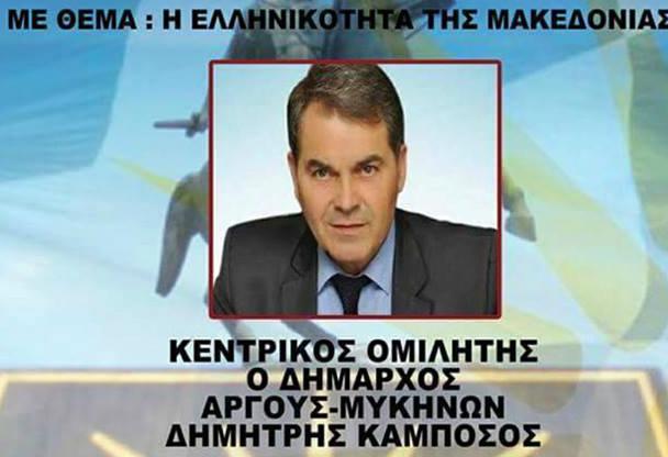 Ζωντανή μετάδοση τώρα της ομιλίας του Δημήτρη Καμπόσου στην Κατερίνη για την Μακεδονία (βίντεο)