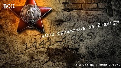 """Задание тематическое """"Они сражались за Родину!"""" до 03.06"""