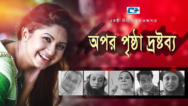 Opor Pristha Drostobbo (2017) Bangla Natok Ft. Orchita Sporshia HD