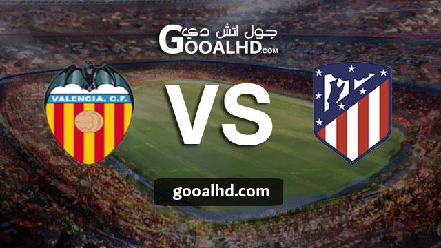 مشاهدة مباراة اتليتكو مدريد وفالنسيا بث مباشر اليوم الاربعاء بتاريخ 24-04-2019 في الدوري الاسباني