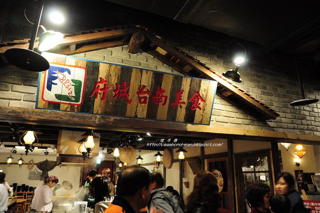 浪子 遊: [板橋大遠百] 府城臺南美食 - 大遠百大食代裡的平價...食物?