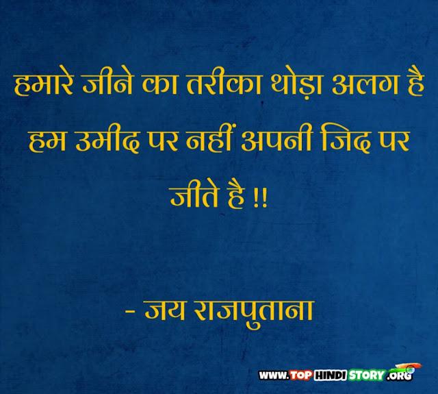Rajput Thakur Attitude Status