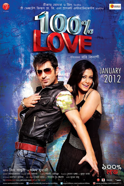 100 love full hd bengali movie free download the king