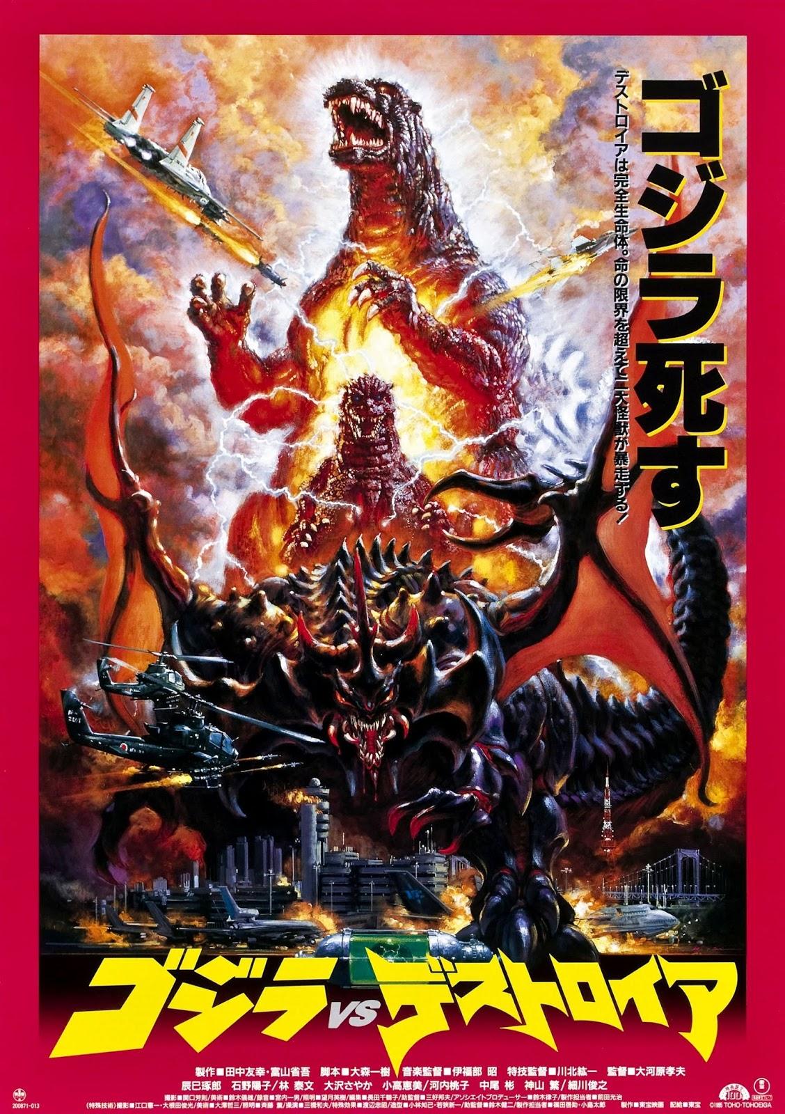 Godzilla vs. Destoroyah (1995) ก็อตซิลล่า ถล่ม เดสทรอยย่า ศึกอวสานก็อตซิลล่า