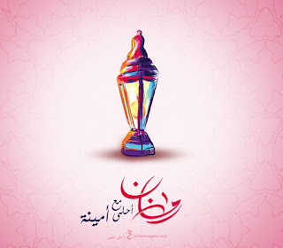 رمضان احلى مع امينة