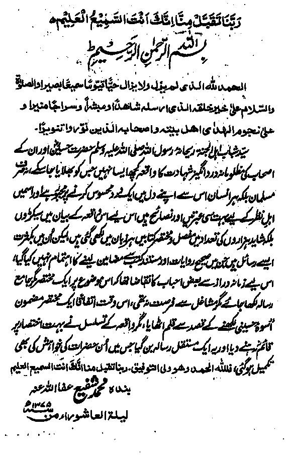 Urdu Islamic History Book Shaheed e Karbala
