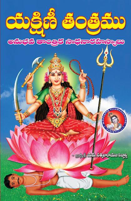 యక్షిణి తంత్రం | Yakshini Tantram | GRANTHANIDHI | MOHANPUBLICATIONS | bhaktipustakalu