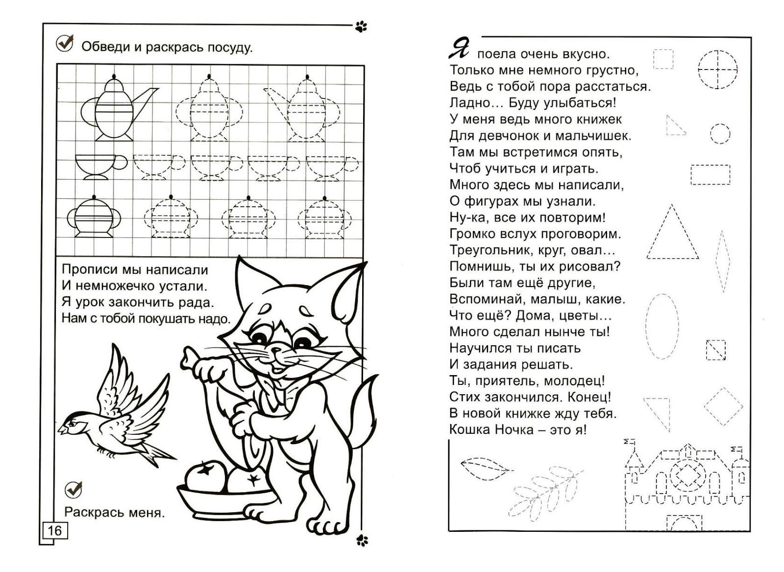 Worksheets For Kids
