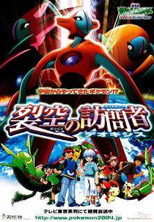 pokemon-the-movie-7-โปเกม่อน-เดอะมูฟวี่-เดโอคิซิส-ปะทะ-เร็คคูซ่า-พากย์ไทย
