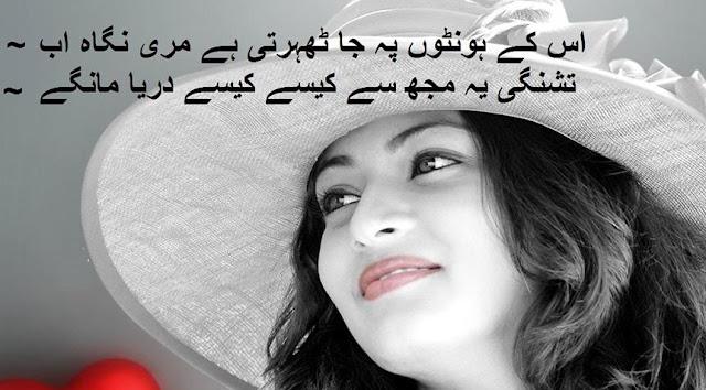 status for whatsapp love 2017 urdu shayari poetry uske honton pe ja teharthi hai meri nigah ab