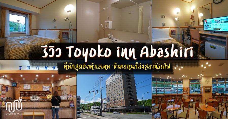 รีวิว Toyoko inn Abashiri ที่พักสุดฮิตทำเลเทพ แค่ข้ามถนนก็ถึงสถานีรถไฟ