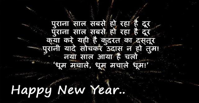Funny Happy New Year Shayari