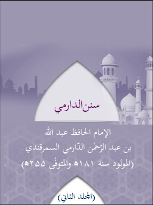 Download: Sunan Darmi – Volume 2 pdf in Arabic