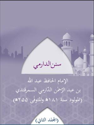 Download: Sunan Darmi – Volume 2 pdf in Arabic