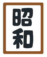 額に入った元号のイラスト(昭和)