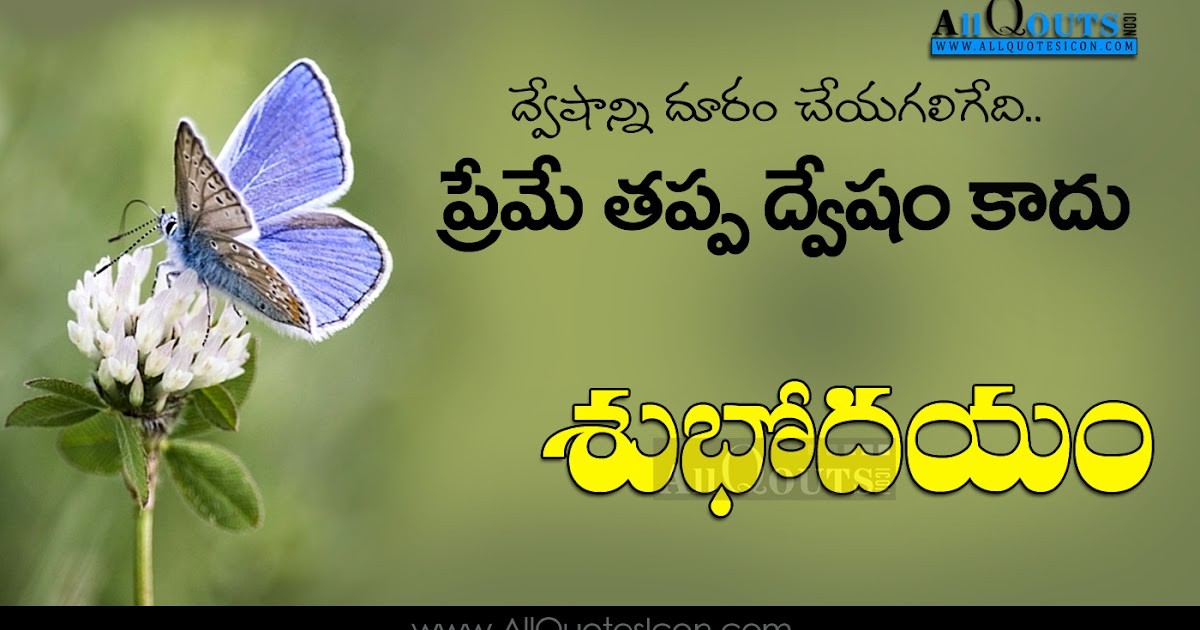 happy morning quotes in telugu hd wallpapers good morning