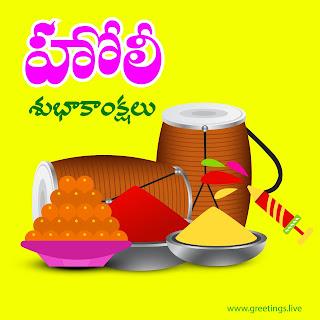 Telugu holi subhakankshalu Image