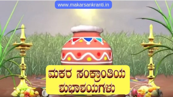 Happy Makar Sankranti Wishes In Kannada 2019
