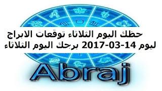 حظك اليوم الثلاثاء توقعات الابراج ليوم 14-03-2017 برجك اليوم الثلاثاء