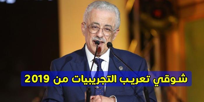وزير التعليم: الدراسة بالعربي في الابتدائي بالتجريبيات من 2019 /2020