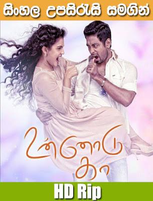Unnodu Ka 2016 Tamil movie watch online with sinhala subtitle