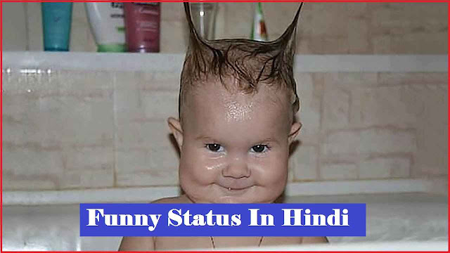 Comedy Status In Hindi | कॉमेडी स्टेटस इन हिंदी | Funny Status in Hindi
