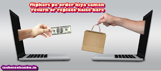 flipkart pe order kiya saman return or replace kaise kare