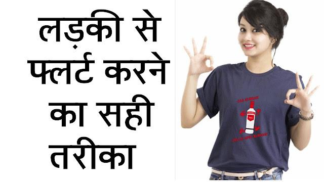 फ्लर्ट क्या है कैसे करे flirt karna meaning in hindi