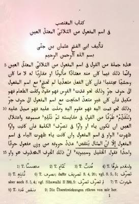 المقتضب من كلام العرب في اسم المفعول من الثلاثي المعتل العين لابن جنى , pdf