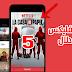 أفضل تطبيق مشاهدة الأفلام والمسلسلات من نيتفليكس مجانا
