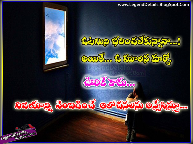 Love Inspirational Quotes In Telugu Iyu Me Love Is Mater