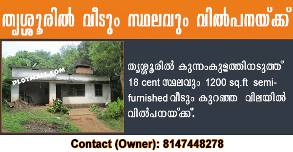 property for sale at thrissur