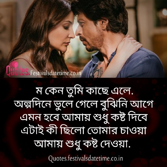 Bangla Instagram & Facebook Love Shayari Status Free