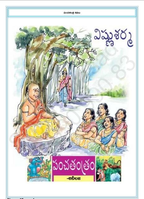 PANCHATANTRAM (పంచతంత్ర కథలు)Andhrajyothy Sahityam = ShyamPrasad =