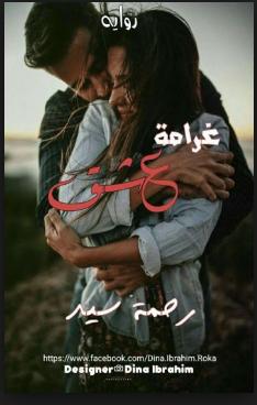 تحميل رواية غرامة عشق pdf - رحمة سيد