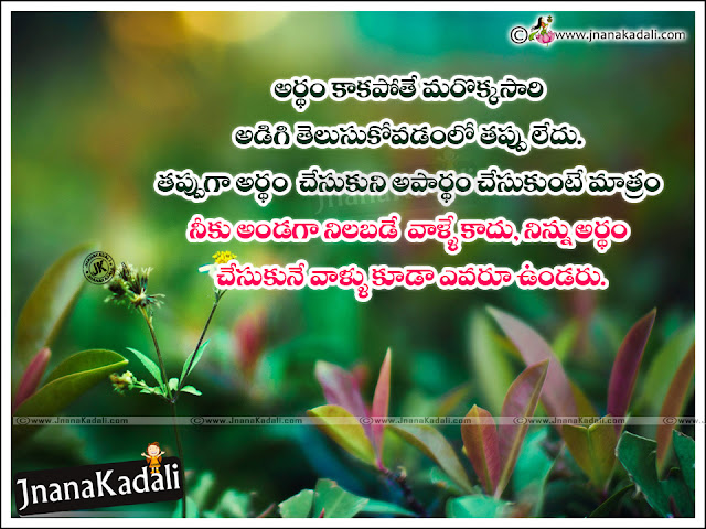 motivational sayings in Telugu, Telugu quotes with hd wallpapers, daily telugu motivational quotes