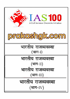 DOWNLOAD INDIAN POLITY (IN HINDI)I   AS100 CHRONICLE