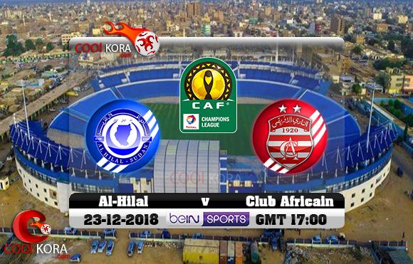 مشاهدة مباراة الهلال والنادي الإفريقي اليوم 23-12-2018 دوري أبطال أفريقيا