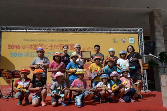 雲林水林鄉-第5屆烏克麗麗嘉年華會,由水燦林國小與蔦松國中表演揭開序幕