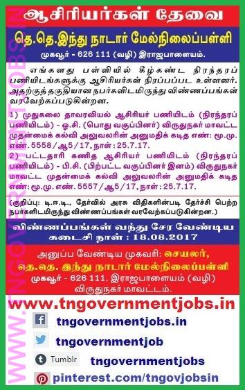 t-t-hindu-nadar-hindu-higher-secondary-school-mugavoor-virudhunagar-recruitment-www-tngovernmentjobs-in