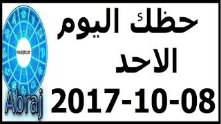 حظك اليوم الاحد 08-10-2017