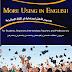 موريوزن الأكثر إستخداماً في اللغة الإنجليزية - محمد الشاطبي