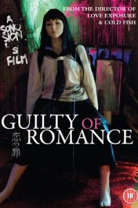 Đam Mê Tội Lỗi - Guilty of Romance (2011)