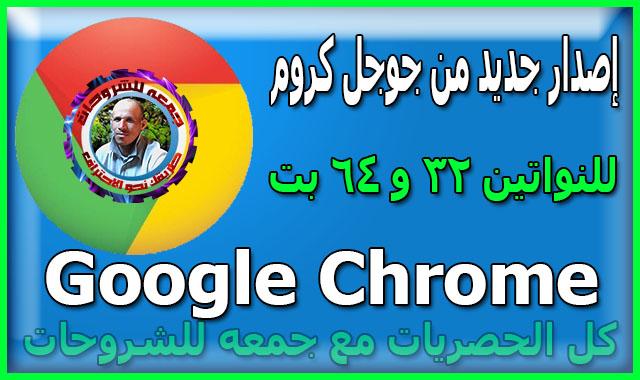 إصدار جديد من جوجل كروم  Google Chrome 73.0.3683.86httpgurl.lytfhMd