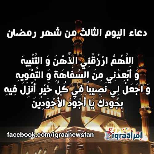 دعاء اليوم الثالث من شهر رمضان   ادعية شهر رمضان 2016   دعاء ثالث ايام رمضان
