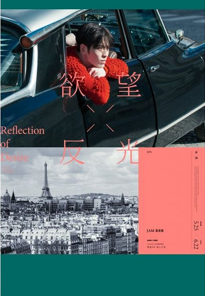 蕭敬騰2018新專輯