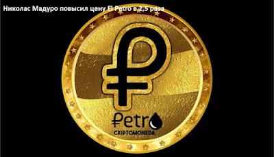 Николас Мадуро повысил цену El Petro в 2,5 раза