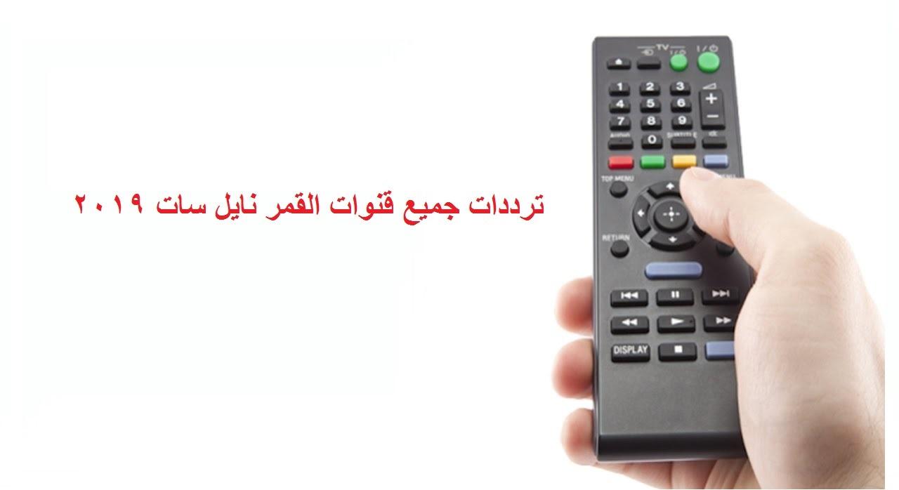 تردد قنوات نايل سات 2019 اهم القنوات الجديدة كلام حب