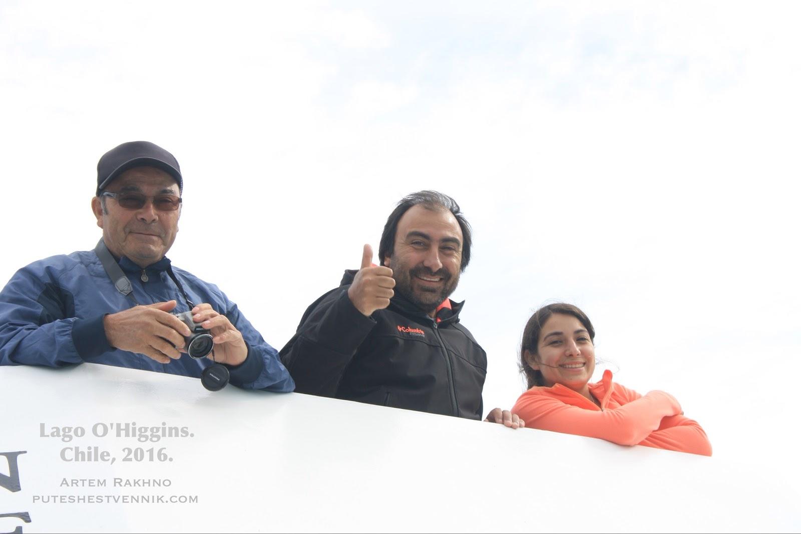 Чилийцы на борту