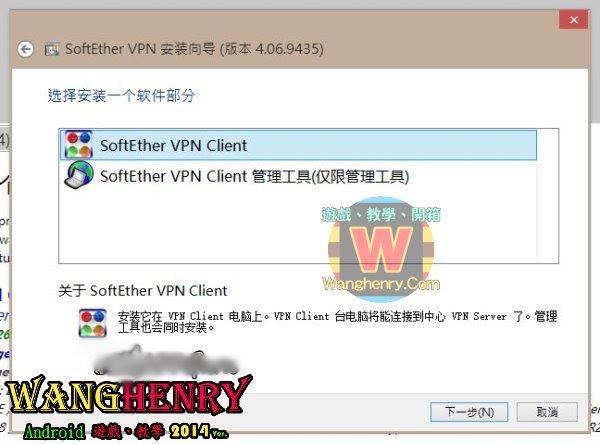VPN Gate(SoftEther VPN) 日本、韓國、臺灣VPN跨區軟體(PC、免費、速度快、多國伺服器)|Wang.Henry娛樂數位(W.H)